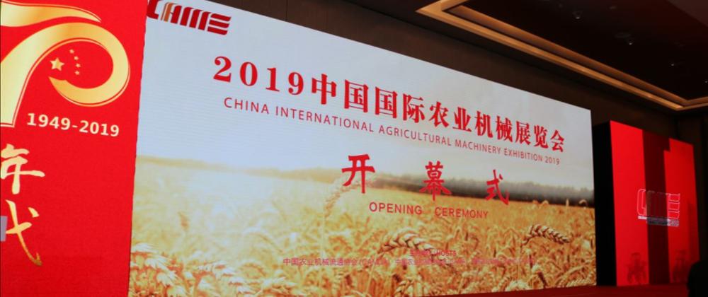 2019国际农机展精彩瞬间