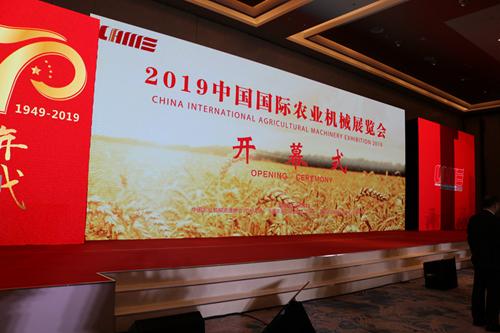 2019中國國際農業機械展覽會在青島世博城國際展覽中心盛大開幕