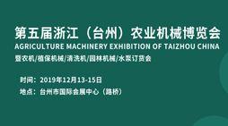 第五届浙江(台州)农业机械博览会暨智慧农机/植?;?清洗机/园林机械/水泵订货会