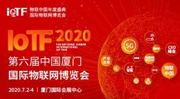 2020IoTF中国厦门国际物联网博览会
