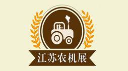 2020江苏农博会-南京国际农业机械暨零部件展览会