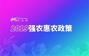 2019強農惠農政策集錦