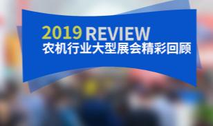 2019年農機大型展會盤點