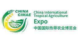 2021中国(海南)国际热带农业博览会