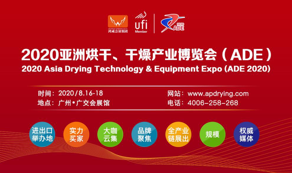 烘干干燥新时代,点亮行业新精彩!2020亚洲烘干、干燥产业博览会8月强势来袭——全球招商正式启动!