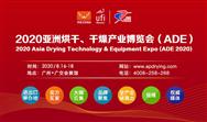 烘干干燥新時代,點亮行業新精彩!2020亞洲烘干、干燥產業博覽會8月強勢來襲——全球招商正式啟動!