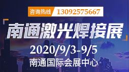 2020第二届中国南通国际焊接切割与激光设备展
