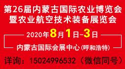 2020年第26届内蒙古国际农业博览会暨农业航空技术装备展览会