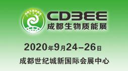 2020第三届成都国际生物质能源大会暨展览会