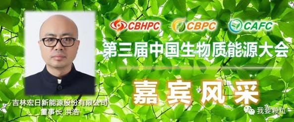并肩克難 天團再集!第三屆中國生物質能大會邀您共商未來!