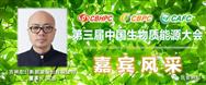 并肩克难 天团再集!第三届中国生物质能大会邀您共商未来!
